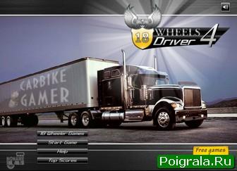 Игра Парковка грузовика с прицепом