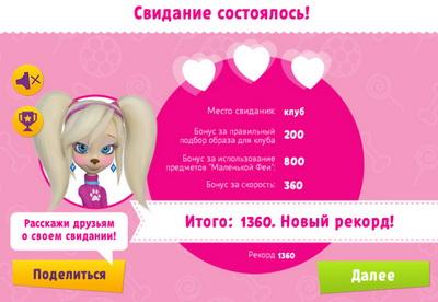 Картинка к игре Модный макияж Розы