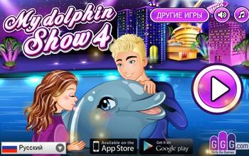 Дельфин выступает 4