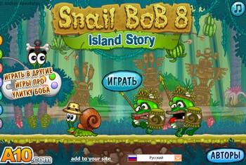 Улитка Боб 8 картинка 1