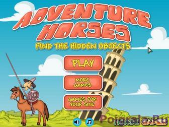 Поиск предметов с лошадкой картинка 1