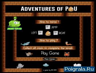 Игра Бесплатная игра Поу