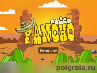 Игра Амиго Панчо