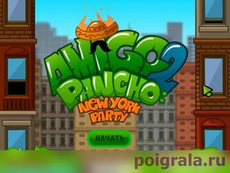 Игра Амиго Панчо 2 Нью-Йорк пати