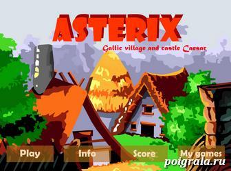 Астерикс идет к Цезарю картинка 1