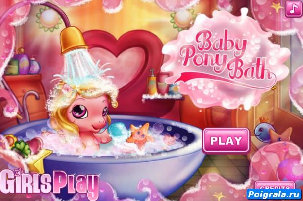 Игра Пони принимает ванну