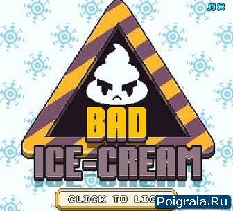 Плохое мороженое картинка 1