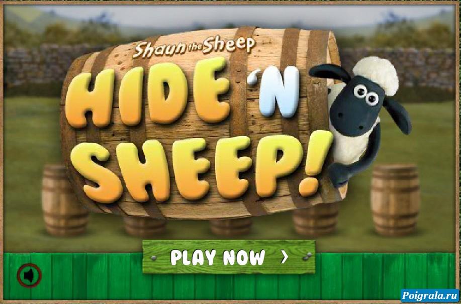 Игра Найди овечку