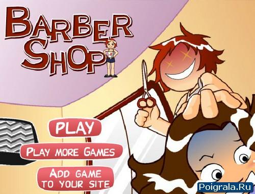 Игра В парикмахерской