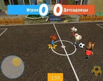 Картинка к игре Барбоскины футбол с дружком