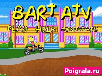 Игра Барт на квадроцикле