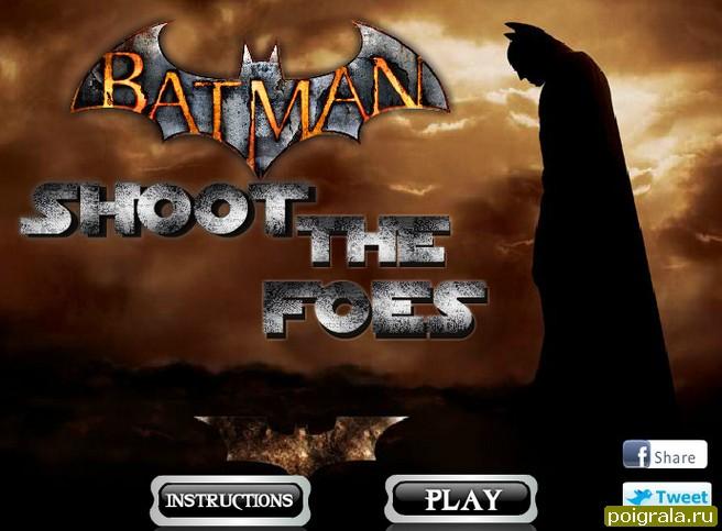Бетмен стрельба по врагам картинка 1