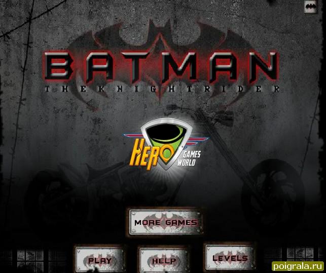Бетмен ночной гонщик картинка 1