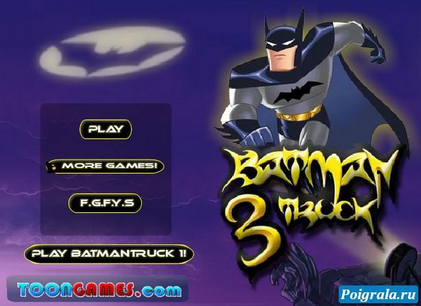 Игра Машина Бетмена 3