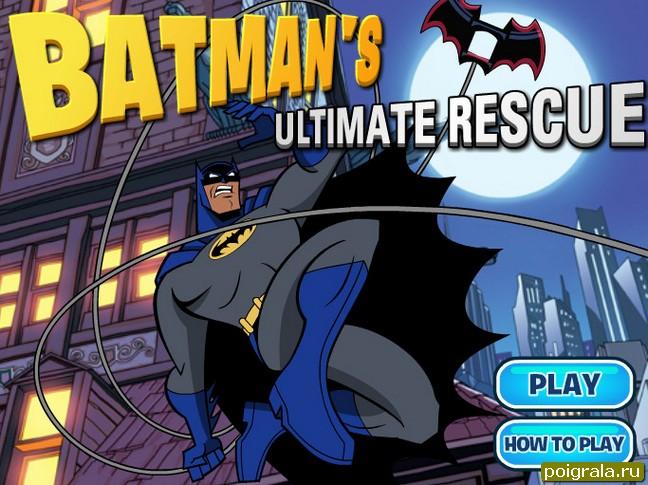 Бетмен спасение заложников картинка 1