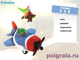 Воздушный бой картинка 1