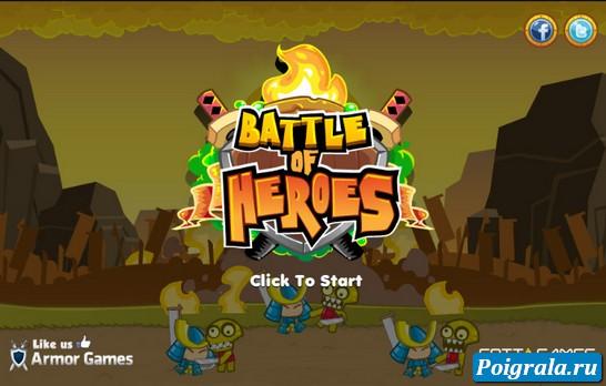 Игра Битва героев