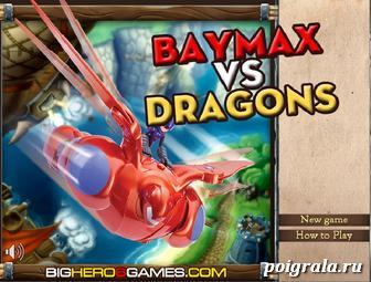 Беймекс против драконов картинка 1