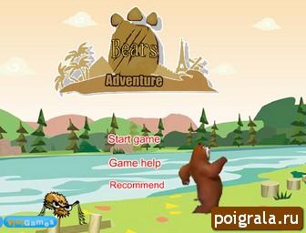 Приключения медведя картинка 1