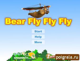 Медведи соседи, полет на дальность картинка 1