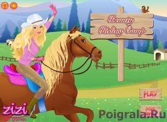 Красотка и лошадь картинка 1