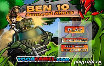 Игра Бен 10 гонки на джипе