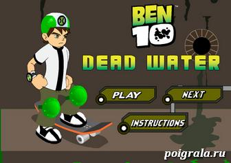 Бен 10 скейтбордист картинка 1
