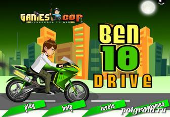 Игра Бен 10 гонки на мотоцикле