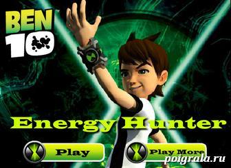 Бен 10 охотник за энергией картинка 1