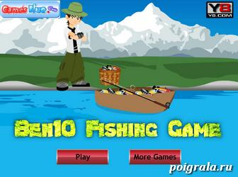 Игра Бен 10 на рыбалке