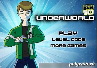 Бен 10, подземный мир картинка 1