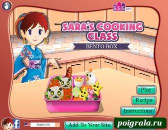 Кухня Сары, бенто бокс картинка 1
