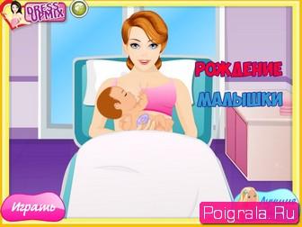 Рождение малышки картинка 1