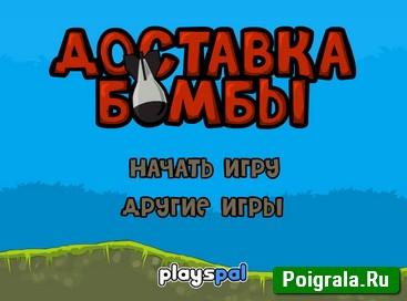 Игра Доставка бомбы