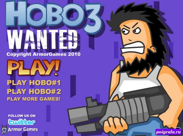 Игра Бомж Хобо 3, розыск