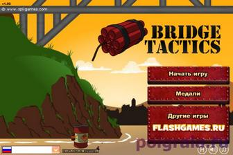 Игра Взорви мост