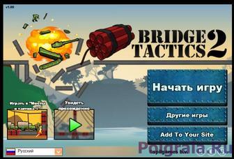 Взорви мост 2 картинка 1