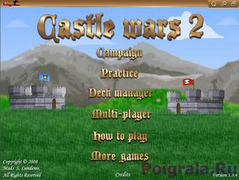 Война замков 2 картинка 1