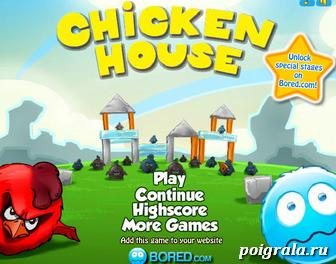 Куриный дом картинка 1