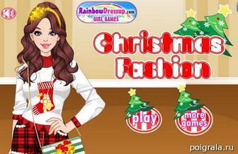 Рождественский наряд картинка 1