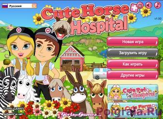 Игра Клиника для лошадей