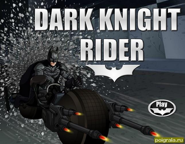 Игра Бетмен гонки на мотоцикле