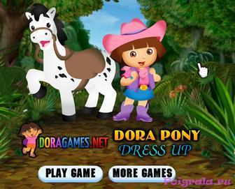 Игра Даша и белый пони одевалка