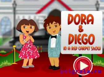 Игра Даша и Диего в Голливуде
