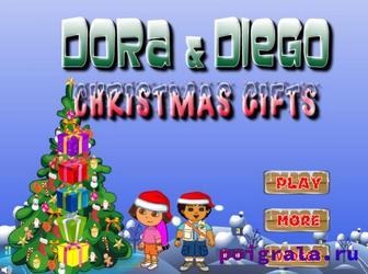 Игра Даша и Диего новогодние подарки