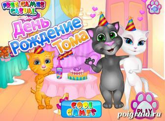 Игра День рождения Тома