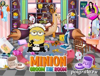 Миньон убирает комнату картинка 1