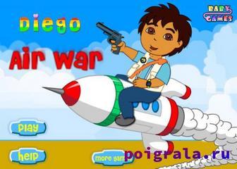 Игра Диего воздушный бой