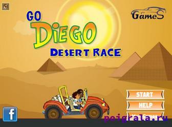 Гонки Диего по пустыне картинка 1