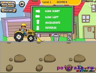 Картинка к игре Диего на тракторе